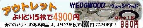 よりどり4900円対象品